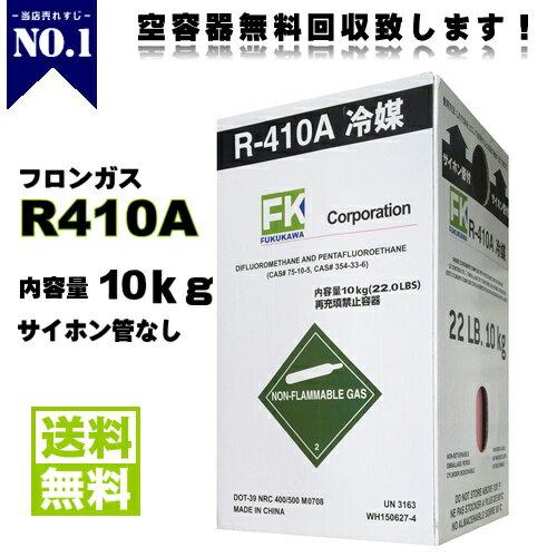 【営業日14時までの注文で当日出荷◎】新冷媒 R410Aフロンガス 10kg (※サイホン管なし)