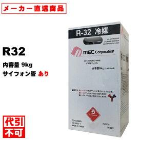 ※代引・時間指定不可・法人様限定※ メック 新冷媒 R32 フロンガス 9kg (サイホン管付き)