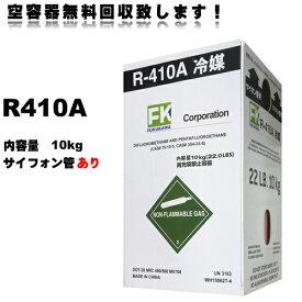 【営業日14時までのご注文で当日発送◎】新冷媒 R410Aフロンガス 10kg (※サイホン管あり)