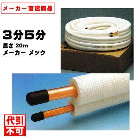 ※代引・時間指定不可※ メック Mペアコイル 3分5分 20m エアコン用被服銅管 M-P35 20M