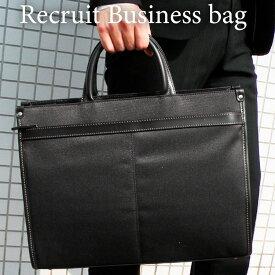 送料無料 ビジネスバッグ リクルート 軽量で多機能、カラーが豊富なビジネスバッグ225250 即納 メンズ レディース 軽量 通勤 就活 仕事 B5 A4 ブラック ブラウン