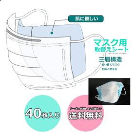 マスク用 フィルター 取替えシート 個包装 3層構造 使い捨てタイプ ズレにくい マスク用 布マスク用 予防 飛沫防止 PM2.5 男女兼用 40枚 送料無料 衛生シート