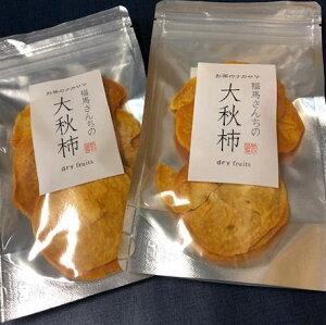太秋柿ドライフルーツ30g×2袋