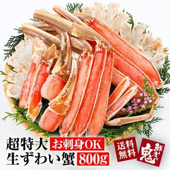 超特大生ずわい蟹800g