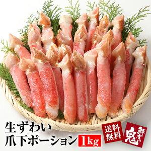 生 ずわいがに 爪下 ポーション 1kg かに 蟹 カニ かに食べ放題 かにしゃぶ むき身 ズワイ ズワイガニ 生ズワイガニ かに鍋
