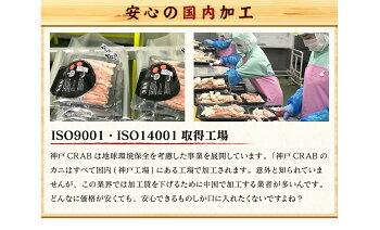 生ずわい蟹カニしゃぶ殻むきポーション1kg(約3〜4人前)[かに][カニ][蟹]