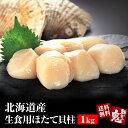 お刺身で食べられる最高鮮度! ほたて 貝柱 1kg 北海道産 ギフト プレゼント ホタテ 冷凍 帆立 61〜80個 さしみ 海鮮…