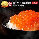 極上いくら醤油漬け 250g×2 (鱒いくら)イクラ 冷凍 新鮮 いくら丼 魚卵 贈答 海鮮 ギフト いくら 送料無料 鱒 敬…