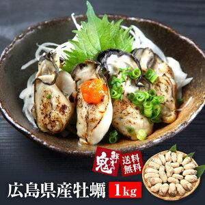 広島県産 カキのむき身 1kg [解凍後約850g] かき カキ 牡蠣 むき身 剥き身 冷凍 贈答 広島 無添加 巨大 牡蠣 冷凍 牡蠣 むき身 牡蠣 送料無料 牡蠣 かき