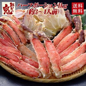 カット生たらばがに ハーフポーション1kg (約3〜4人前) | かに カニ 蟹 たらば タラバガニ タラバ 生 ポーション 焼きガニ バーベキュー たらば蟹 贈り物 贈答品 ギフト プレゼント タラバ