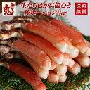 生たらば蟹 かにしゃぶ むき身ポーション1kg | かに カニ 蟹 たらば タラバガニ タラバ 生 むき身 かに鍋 カニ鍋 贈り物 贈答品 ギフト プレゼント カニしゃぶ