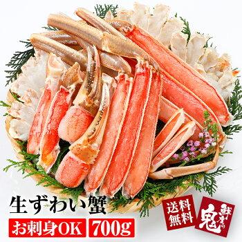 生ずわい蟹700g