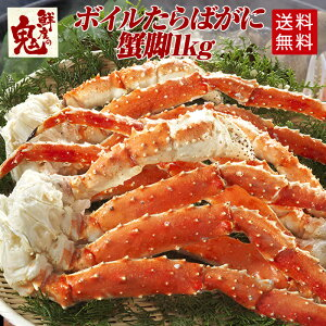 ボイルたらばがに蟹脚1kg | かに カニ 蟹 たらば タラバガニ タラバ 焼きガニ バーベキュー かに鍋 カニ鍋 贈り物 贈答品 ギフト プレゼント タラバガニ通販 タラバガニヤドカリ タラバガ