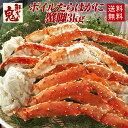 ボイルたらばがに蟹脚3kg | かに カニ 蟹 たらば タラバガニ タラバ 焼きガニ バーベキュー かに鍋 カニ鍋 贈り物 贈…