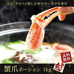 ズワイガニ 爪 ポーション 1kg蟹 カニ かに ずわいがに 楚蟹 ずわい ズワイ かにしゃぶ かに鍋 カニ鍋 蟹鍋 送料無料