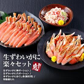 生ずわいがに食べ放題満腹セット 1.5kg かに かに食べ放題 蟹 かにしゃぶ [かに] [カニ] [蟹] [送料無料] [お歳暮 ズワイ かにしゃぶ ポーション]