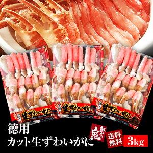 一口棒肉! 徳用生ずわいがにセット1kg×3 かに かに食べ放題 蟹 かにしゃぶ 蟹 カニ かに むき身 ズワイ ズワイガニ 生ズワイガニ 年末年始 お歳暮