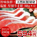 鮭 【楽天スーパーセール最大500円オフクーポンご進呈! 】 朝食はもちろんお鍋のお供にも! 天然 紅鮭切り身4切[240g] [さけ] [サケ]
