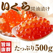 鱒イクラ醤油漬け500g