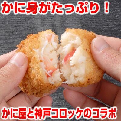 かに屋さんが作った たらば蟹クリームコロッケ 60g×5個入り | かに カニ 蟹 たらば タラバガニ タラバ コロッケ 贈り物 贈答品 ギフト プレゼント コロッケ 国内 ポイント消化 神戸コロッケ カニクリームコロッケ