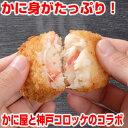 【3000円以上で使える10%OFFクーポン配布中】 かに屋さんが作った タラバ蟹クリームコロッケ 60g×5個入り かに たらばがに