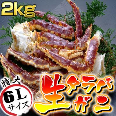 特大サイズ!生たらばがに肩脚 2kg (約6〜8人前) | かに カニ 蟹 たらば タラバガニ タラバ 生 姿 むき身 焼きガニ バーベキュー かに鍋 カニ鍋 贈り物 贈答品 ギフト プレゼント お歳暮 お正月 年末年始