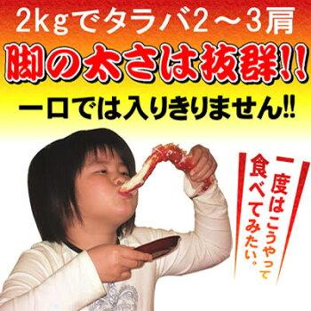 【送料無料】特大たらばがに2kg【かに】【カニ】【蟹】【たらば】【タラバ】【ジャンボ】