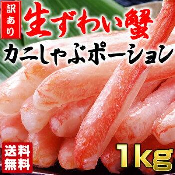 【訳アリ】ずわい蟹しゃぶ♪たっぷり棒肉だけの豪華版!!