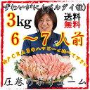 大ずわいがにしゃぶしゃぶ大満足セット3kg (6〜8人前)   かに カニ 蟹 ずわい ズワイガニ ズワイ 生 むき身 かに鍋 …