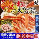 【お刺身OK!】 超特大5Lサイズ!幻の大ずわいがに かにしゃぶ むき身 セット 2kg(約6〜8人前)  かに カニ 蟹 ズワ…