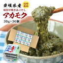 国産 愛媛県で獲れた天然アカモク 自社で漁業から加工を行っております!/ギバサ30g×36個【あかもく】【アカモク】…