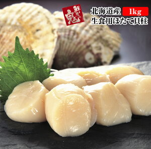 【正規品】お刺身で食べられる最高鮮度! ほたて 貝柱 1kg 北海道産 ギフト プレゼント ホタテ ほたて   冷凍  帆立 お歳暮 年末年始