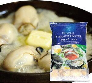 鮮度の鬼 広島県産 スチーム 牡蠣 1kg 蒸し牡蠣 クニヒロ 生食可