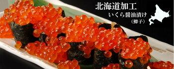 北海道産鮭いくら醤油漬け500g【鮭】【いくら】【北海道産】【醤油漬け】【どんぶり】