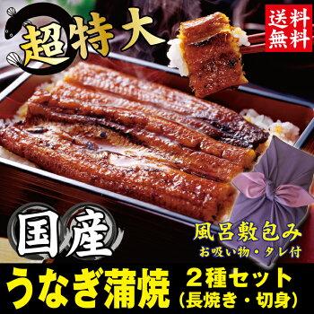 国産特大うなぎ蒲焼き1尾 + カット3枚おすすめセット