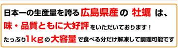 広島県産カキのむき身1kg[解凍後約850g]かきカキ牡蠣むき身剥き身冷凍贈答広島無添加巨大