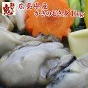 広島県産 カキのむき身 1kg [解凍後約850g] かき カキ 牡蠣 むき身 剥き身 冷凍 贈答 広島 無添加 巨大