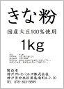 きな粉/きなこ【国内産】(1kg) 【福本穀粉工場】【製粉】