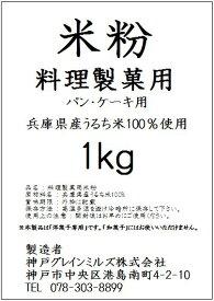 パン・ケーキ用 米粉 (洋菓子専用) 【国内産】(1kg) 【米粉パン】_※1度のご注文は「トータル20kg以内」でお願い致します。