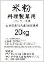 【送料無料】パン・ケーキ用 米粉(洋菓子専用)【国内産】(20kg) 【北海道・沖縄・その他離島へのお届は[別途1,000円]…