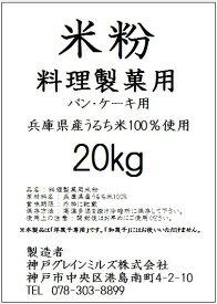 【送料無料】パン・ケーキ用 米粉(洋菓子専用)【国内産】(20kg) 【北海道・沖縄・その他離島へのお届は[別途1,000円]が必要です】