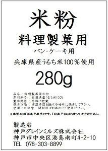 パン・ケーキ用 米粉 (洋菓子専用) 【国内産】(280g) 【米粉パン】_※1度のご注文は「トータル20kg以内」でお願い致します。
