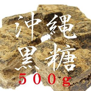 沖縄産黒糖500g【黒砂糖】【純黒糖】_※1度のご注文は「トータル20kg以内」でお願い致します。