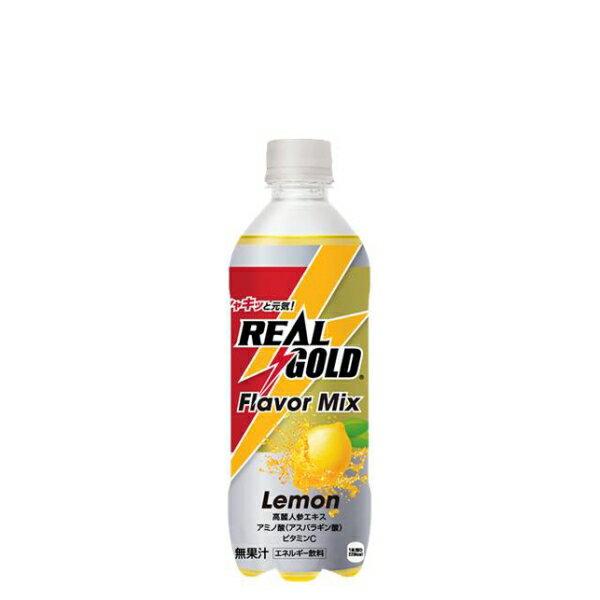 【送料無料】リアルゴールド フレーバーミックス レモン500mlPET
