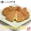 カスタード たい焼き 1匹【たい焼き 鯛焼き たいやき 冷凍】