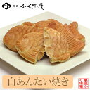 白あん たい焼き 1匹【たい焼き 鯛焼き たいやき 冷凍】