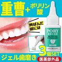 ポリブラシュ3個 歯磨き粉 ホワイトニング 薬用 重曹 歯磨き 歯 ホワイトニング セルフ 自宅 ホワイトニングジェル ポ…