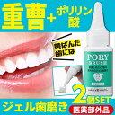 ポリブラシュ2個 歯磨き粉 ホワイトニング 薬用 重曹 歯磨き 歯 ホワイトニング セルフ 自宅 ホワイトニングジェル ポリリン酸ホワイトニング ポリリン酸歯磨き