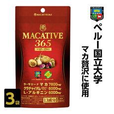 MACATIVEマカティブ365マカクラチャイダム他13成分配合