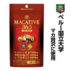 MACATIVEマカティブ365
